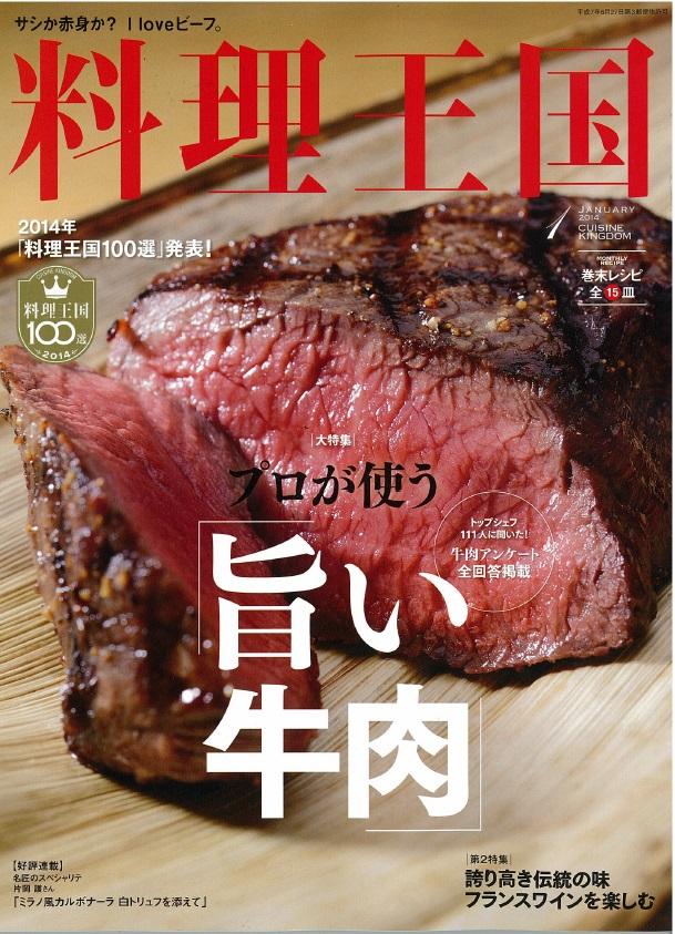 2014料理王国1月号