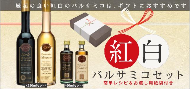 紅白バルサミコ酢セット250mlの説明写真