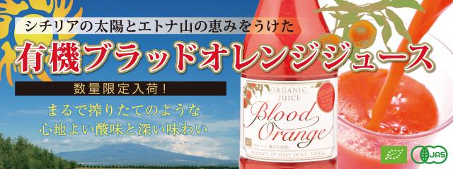 有機ブラッドオレンジジュース数量限定入荷の文字と商品ボトルとグラスに注がれているジュースの写真
