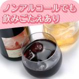 ノンアルコールでも飲み応えたっぷりの文字とグラスに注がれた赤葡萄ジュースと白ぶどうジュースの写真