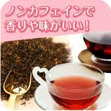 ノンカフェインで美味しいの文字とハーブティーの茶葉の写真