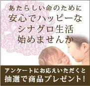オーガニック食品で新しい命のために今まで以上にナチュラルなマタニティライフをの文字と赤ちゃんを抱いたお母さんの写真