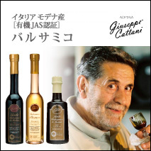 イタリアモデナ産有機JAS認証バルサミコ酢3種のボトルとグラスに入ったバルサミコを持っている生産者カッターニ氏の写真