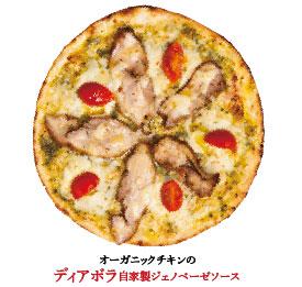 ディアボラチキンのピザの写真