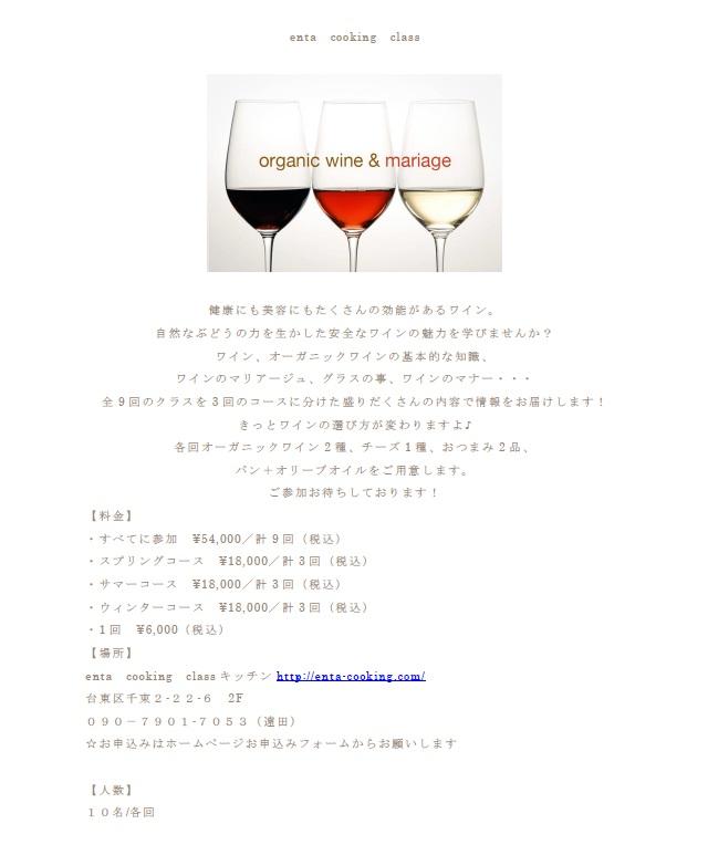オーガニックワイン講座のご案内書1ページ目