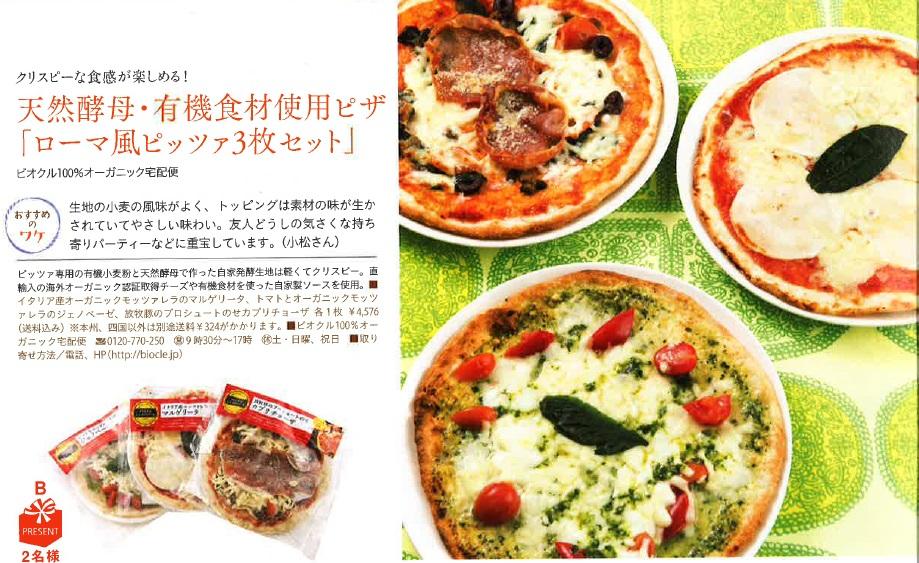 レタスクラブピザお取り寄せ紹介ページ