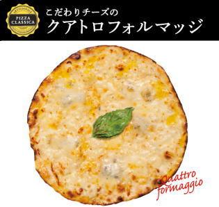 天然酵母・有機食材使用ピザ 「こだわりチーズのクアトロフォルマッジ」