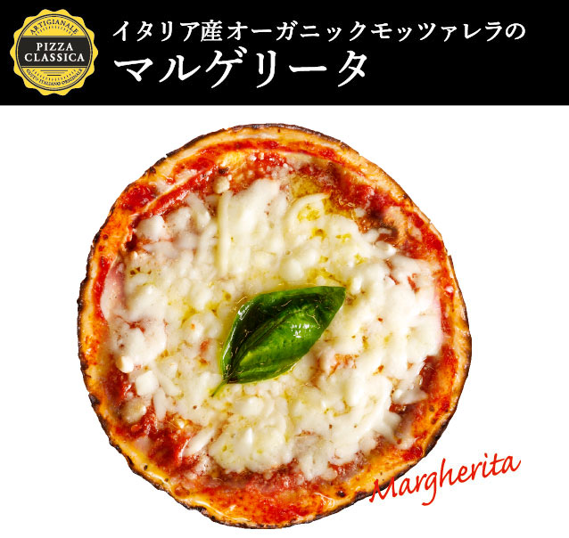 ピッツァマルゲリータの商品写真