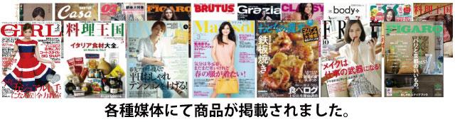 各種媒体に掲載されましたの文字と雑誌の表紙写真