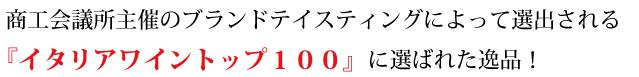 ベスト100選出