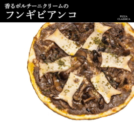 天然酵母・有機食材使用ピザ 「香るポルチーニクリームのフンギビアンコ」