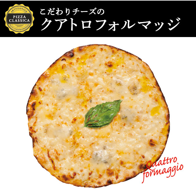 クアトロフォルマッジピザの写真