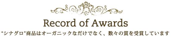 レコード オブ アワード シナグロ商品はオーガニックなだけではなく、数々の賞を受賞しています