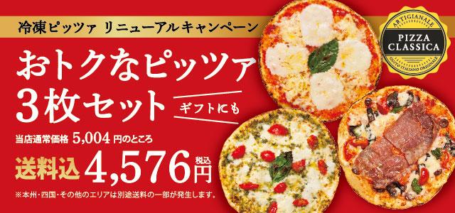お得な3枚セットの文字と3枚のローマ風ピザの写真