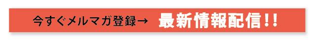 メールマガジン配信登録バナー画像