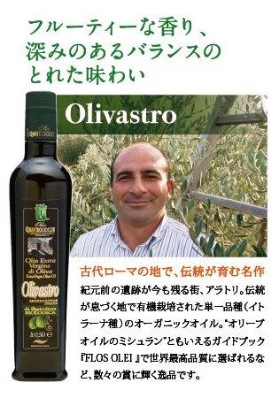 エキストラバージンオリーブオイルオリヴァストロの文字と生産者の写真
