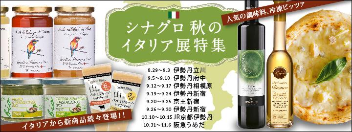 イタリア展示
