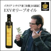 ゾットペラ社有機JAS認証エキストラバージンオリーブオイルのボトルと生産者の写真