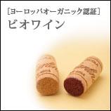 ヨーロッパオーガニック認証ビオワインの2つのコルクの写真