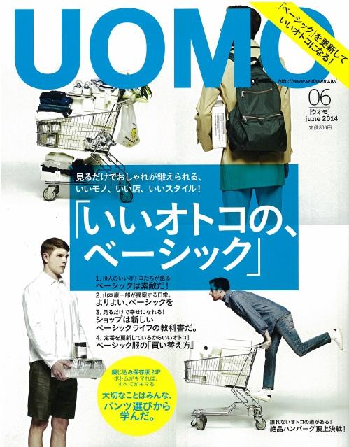 男性誌UOMO