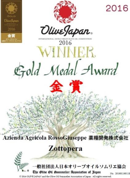 2014年度オリーブジャパン金賞受賞の賞状