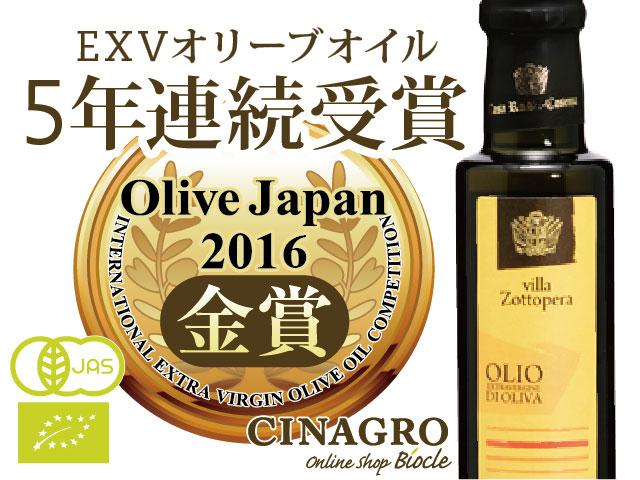 オリーブジャパン金賞受賞賞状の写真