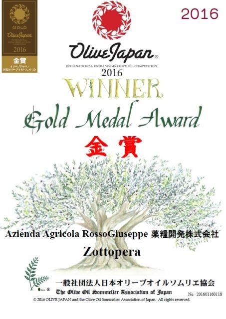 オリーブジャパン金賞受賞と書かれた表彰状の写真
