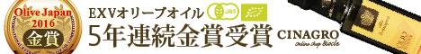 オリーブジャパン金賞受賞案内バナー