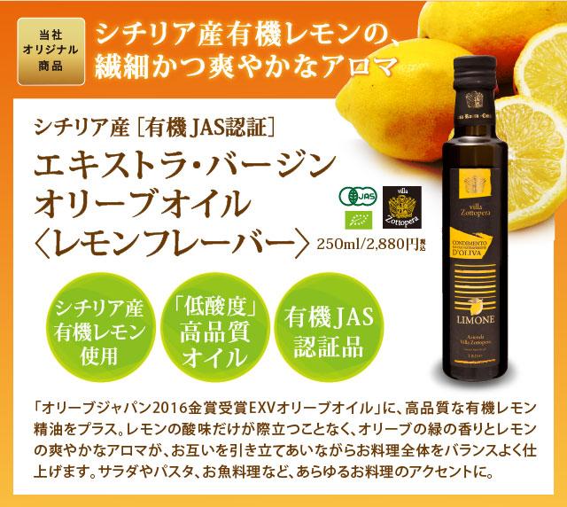 レモンフレーバーオイルの紹介バナー