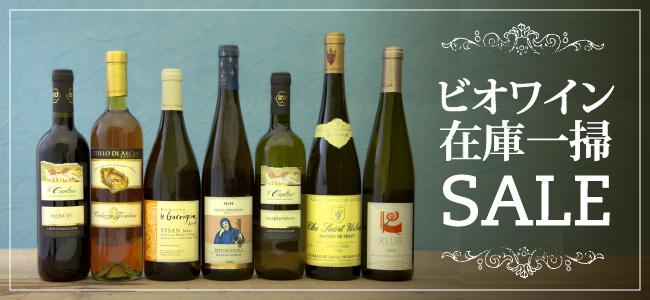 オーガニック ワイン